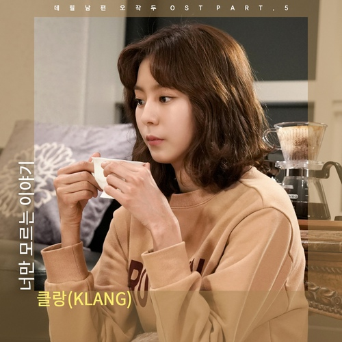 KLANG - 너만 모르는 이야기 (The Story You Don't Know) MP3