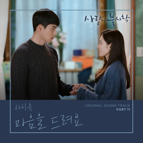 IU - I Give You My Heart (Crash Landing on You OST Part 11) MP3