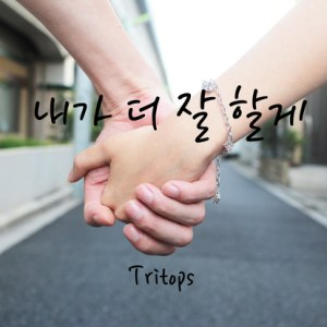 Tritops - 내가 더 잘 할게 (I`ll Do More Better).mp3
