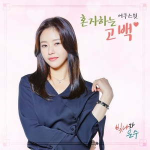 AcouSweet - Confession To Be Alone (OST The Shining Eun Soo).mp3