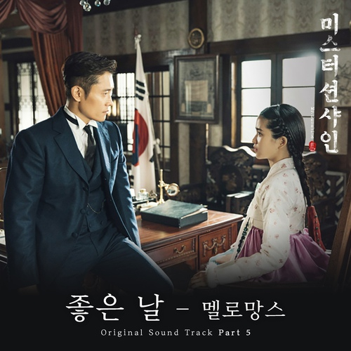MeloMance - Good Day (OST Mr. Sunshine Part.5) MP3