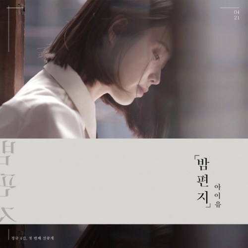IU - 밤편지 Through the Night MP3