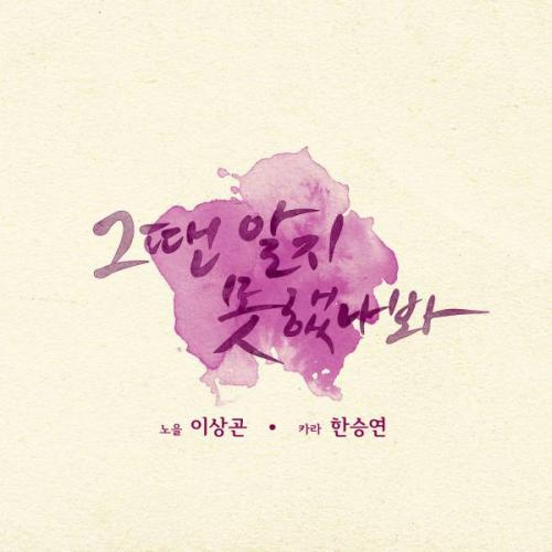 Lee Sang Gon (NOEL), Han Seung Yeon (Kara) - 그땐 알지 못했나봐 (From Now) MP3