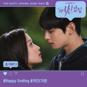 CAR, THE GARDEN - Happy Ending (True Beauty OST Part.3).mp3