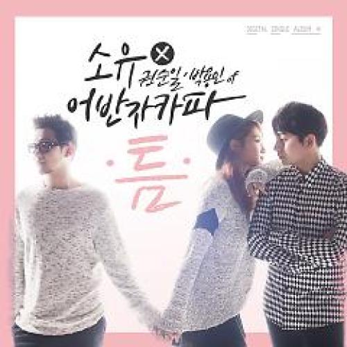 Soyou Sistar Feat Kwon Soonil and Park Yongin Urban Zakapa - The Space Between MP3
