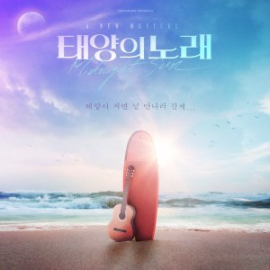 YOUNGJAE (GOT7) - 태양이 지면 널 만나러 갈게 (I`ll Come See You When the Sun Sets).mp3