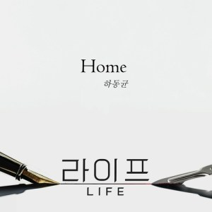 Ha Dong Kyun - Home (OST LIFE Part.1).mp3