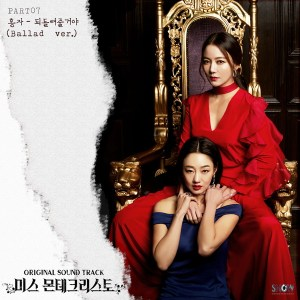 HONG JA - 되돌려줄거야 (Payback) (Ballad Ver.) (OST Miss Monte Cristo Part.7).mp3