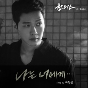 Ha Dong Kyun - 나는 너에게 (To You) (OST Wanted Part.2).mp3