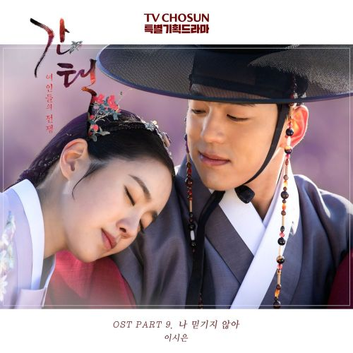 Lee Si Eun - 나 믿기지 않아 (Queen Love And War OST Part.9) MP3