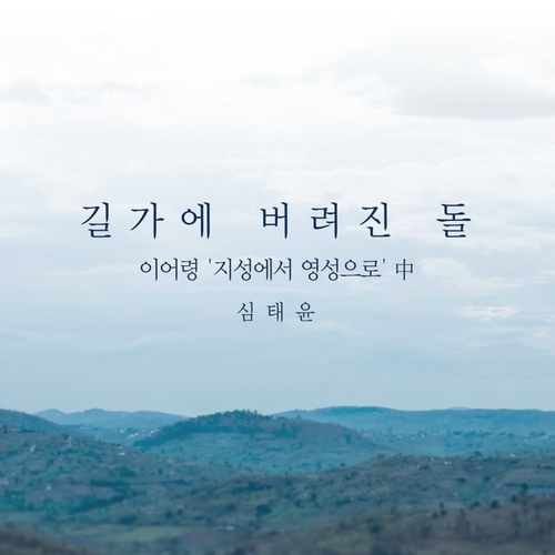 Stay - 길가에 버려진 돌 (Abandoned Stone On the Roadside) MP3