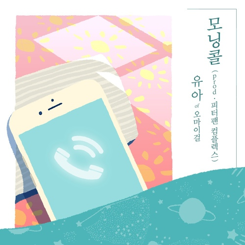 YooA (OH MY GIRL) - Morning Call (Prod. Peterpan C MP3