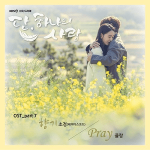 Klang - Pray (Angel's Last Mission : Love OST Part 7).mp3