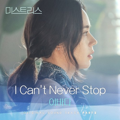 Lee Ba Da - I Can`t Never Stop MP3