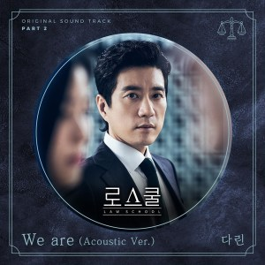 D'arin - We are (Acoustic Ver.) (Law School OST Part.2).mp3