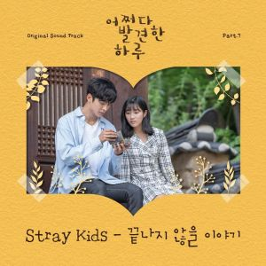 Stray Kids - 끝나지 않을 이야기 (Extraordinary You OST Part.7).mp3