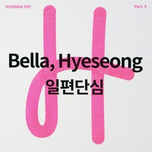 Bella, Hyeseong (ELRIS) - Single Heart (OST Rich M.mp3