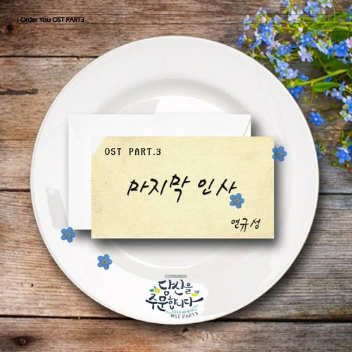 Yeon Kyoo Seong - Last Farewell (OST I Order For You Part.3) MP3