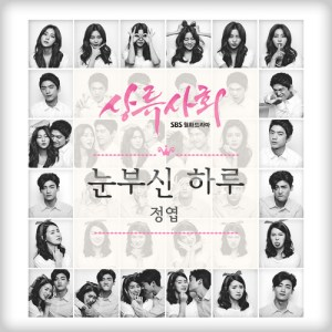Jung Yup - Dazzling Day (OST High Society Part.2).mp3