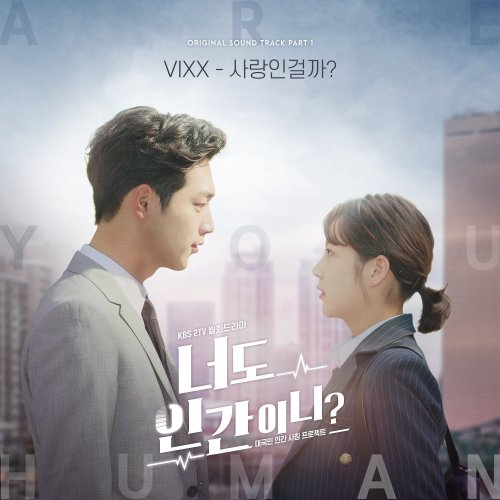 VIXX - 사랑인걸까 (OST Are You Human Too Part.1) MP3