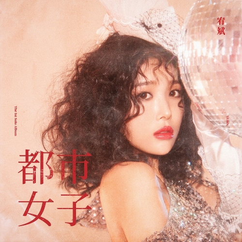 Yubin – City Love (愛) MP3