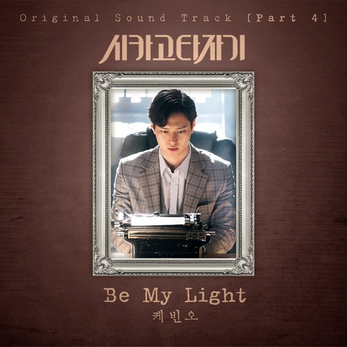 Kevin Oh - Be My Light (OST Chicago Typewriter) MP3