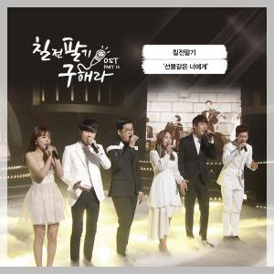 Team Never Stop - To You, My Gift (OST Persevere Goo Hae Ra Part.12).mp3