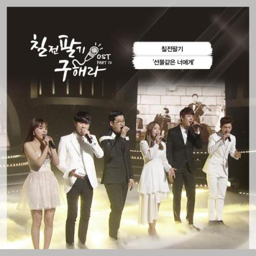 Team Never Stop - To You, My Gift (OST Persevere Goo Hae Ra Part.12) MP3