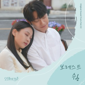 Borest - 쉼 (Rest) (Youth of May OST Part.2).mp3