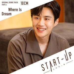 10CM - Where Is Dream (Start-Up OST Part.6).mp3