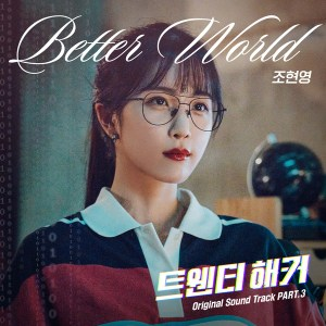 Hyunyoung (Rainbow) - Better World (OST Twenty Hacker Part.3).mp3