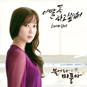 Taesabiae - I Wanted To Say This (OST Blow Breeze Part.23).mp3