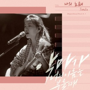 Sondia - My Song (When The Devil Calls Your Name OST Part.5).mp3