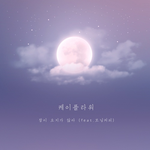 K.Flower - 잠이 오지가 않아 (Can't Sleep) (feat. Morning Coffee) MP3