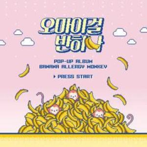 OH MY GIRL BANHANA - 반한 게 아냐 (I'm Not In Love With You).mp3
