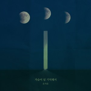 Eun Ga Eun - My heart remembers you (OST Doll`s House).mp3