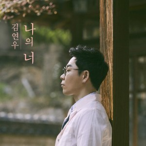 Kim Yeon Woo - 나의 너 (Forever Yours).mp3