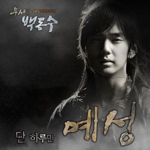 Yesung - For One Day (OST WBDS Part.2).mp3