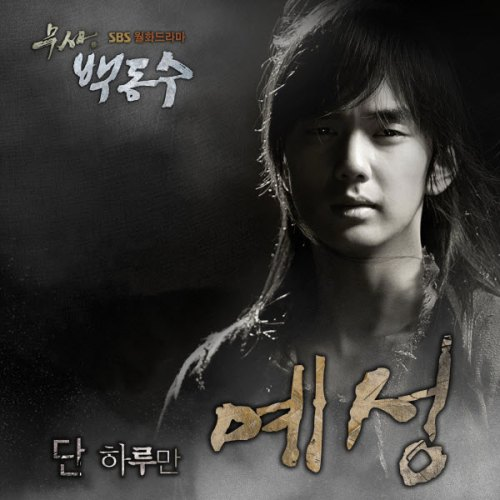 Yesung - For One Day (OST WBDS Part.2) MP3