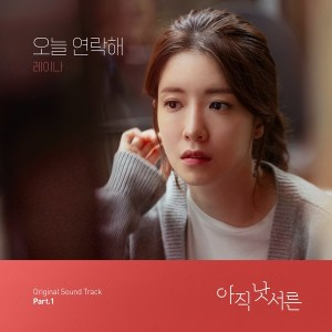 Raina - 오늘 연락해 (Waiting For You) (How To Be Thirty OST Part.1).mp3