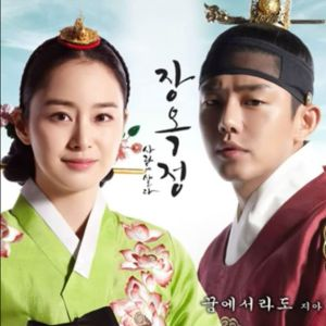 Zia - Dream On You [OST Jang Ok Jung Part.2].mp3