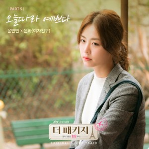 Lim Ji Eun - Imagine (OST The Package Part.5).mp3