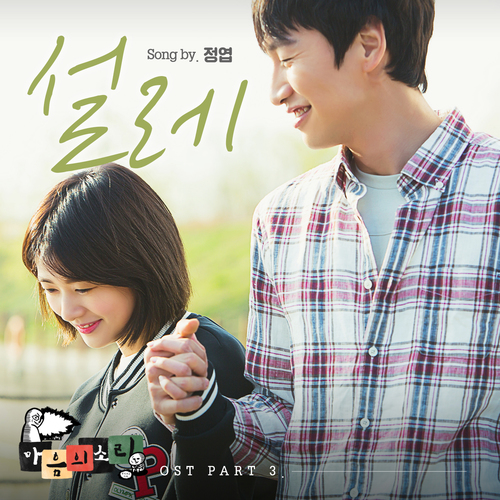 Jung Yup - Flutters (OST Sound of Your Heart Part.3) MP3