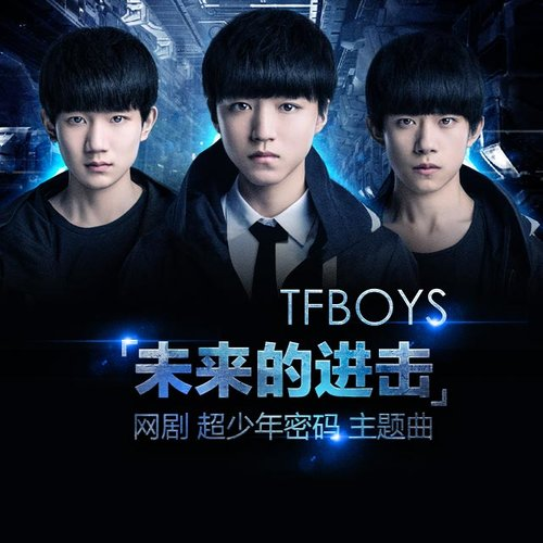 TFBOYS - 小精灵 (Little Fairy) MP3