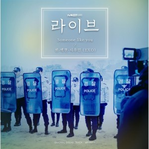 EXO-CBX (첸백시) - Someone like you (Live OST Part 1) MP3