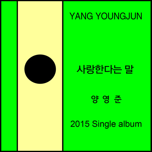 Yang Young Jun - 사랑한다는 말 (Saying I Love You) MP3