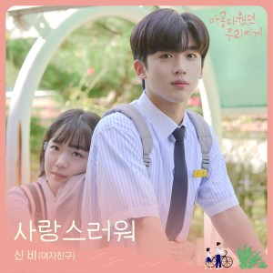 SINB (GFRIEND) - 사랑스러워 (Loveable) A Love So Beautiful OST Part.2) MP3