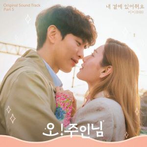 Bibi - 내 곁에 있어줘요 (Stay With Me) (Oh! Master OST Part.5).mp3