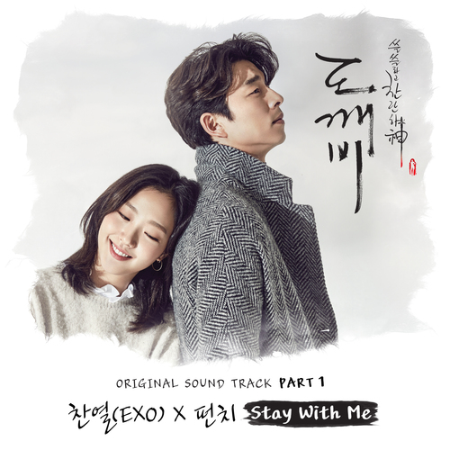 Chanyeol (EXO), Punch - Stay With Me (OST Goblin Part.1) MP3