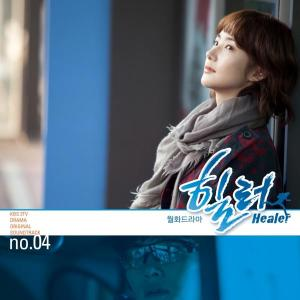 Ben - You [OST Healer Part.4].mp3